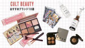 海外オンラインショップ「Cult Beauty(カルトビューティー)」のおすすめブランド10選